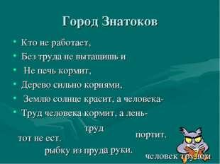 Город Знатоков Кто не работает, Без труда не вытащишь и Не печь кормит, Дерев
