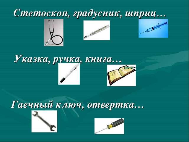 Стетоскоп, градусник, шприц… Указка, ручка, книга… Гаечный ключ, отвертка…