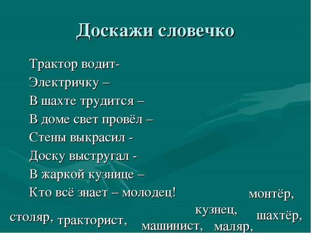 Доскажи словечко Трактор водит- Электричку – В шахте трудится – В доме с...