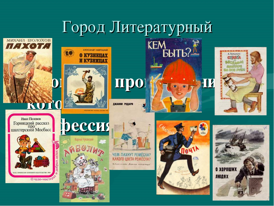 Город Литературный Вспомнить произведения, в которых говорится о профессиях.