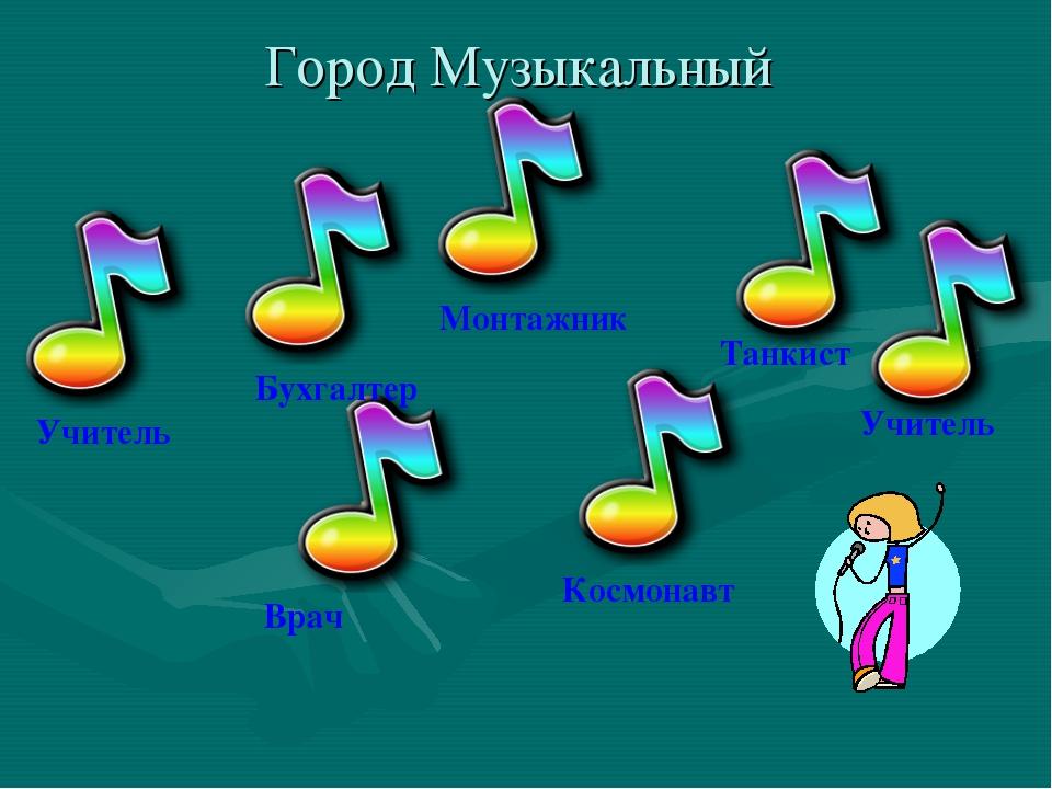 Город Музыкальный Учитель Бухгалтер Монтажник Танкист Учитель Врач Космонавт