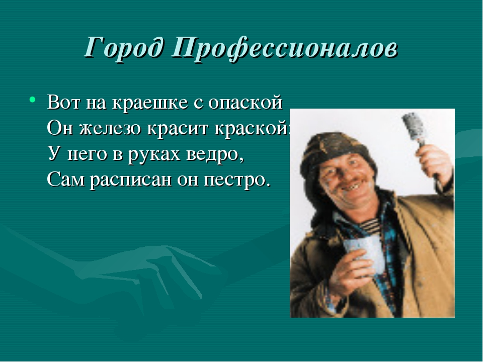 Город Профессионалов Вот на краешке с опаской Он железо красит краской; У нег...