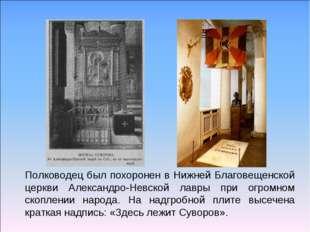 Полководец был похоронен в Нижней Благовещенской церкви Александро-Невской ла