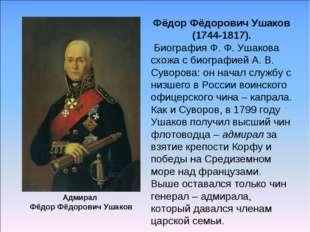 Адмирал Фёдор Фёдорович Ушаков Фёдор Фёдорович Ушаков (1744-1817). Биография