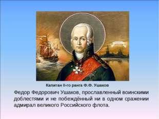 Федор Федорович Ушаков, прославленный воинскими доблестями и не побеждённый н