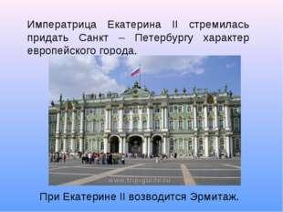 Императрица Екатерина II стремилась придать Санкт – Петербургу характер европ