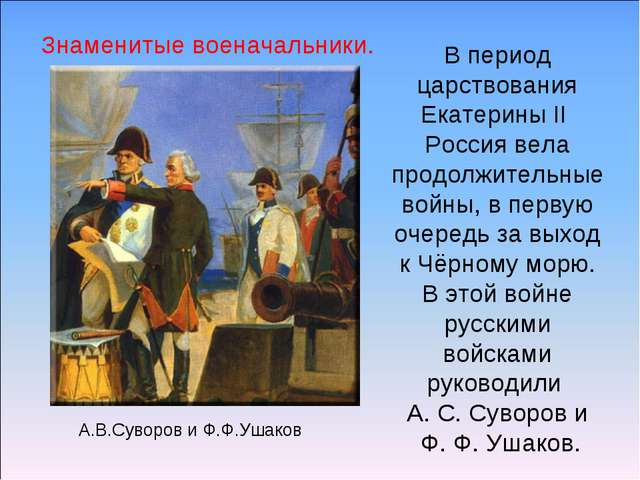 А.В.Суворов и Ф.Ф.Ушаков В период царствования Екатерины II Россия вела продо...