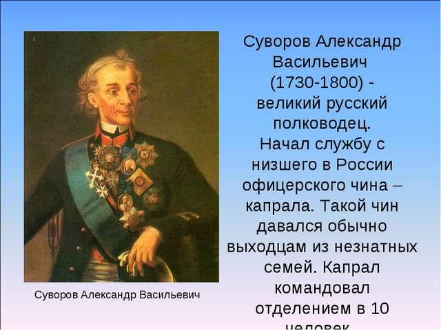 Суворов Александр Васильевич (1730-1800) - великий русский полководец. Начал...