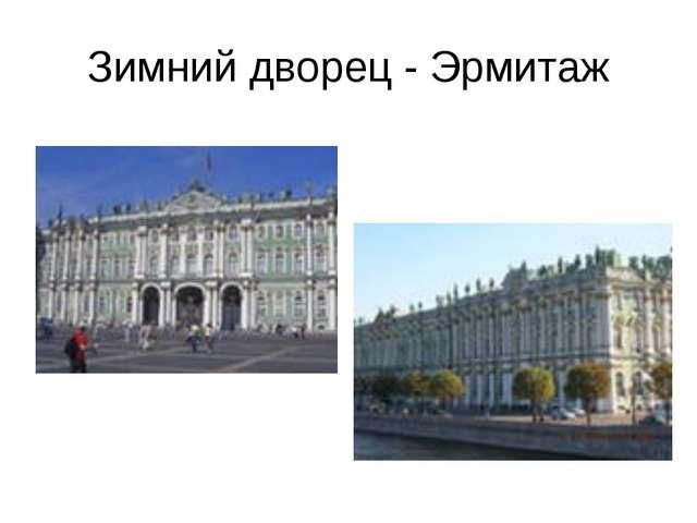 Зимний дворец - Эрмитаж