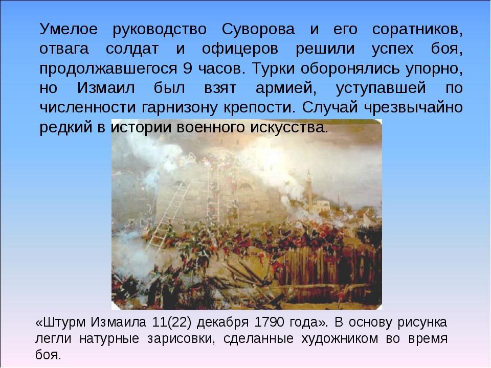 «Штурм Измаила 11(22) декабря 1790 года». В основу рисунка легли натурные зар...