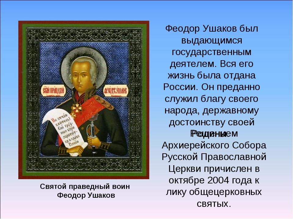 Святой праведный воин Феодор Ушаков Решением Архиерейского Собора Русской Пра...