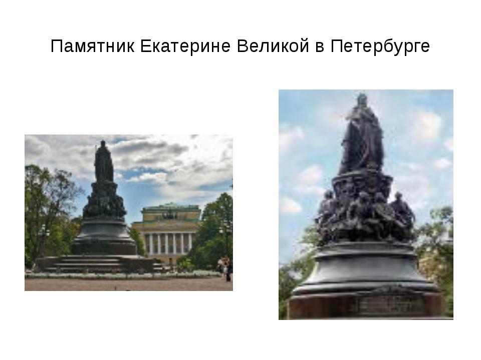 Памятник Екатерине Великой в Петербурге