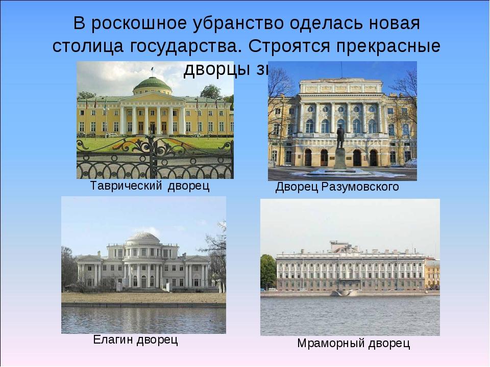 Таврический дворец В роскошное убранство оделась новая столица государства. С...