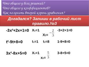 УравнениеКорниСвойство коэффициентов -3x²+2x+1=0 X1=1 X2=-3+2+1=0 t²-9t+8