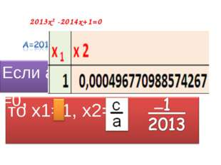 2013х2 -2014х+1=0