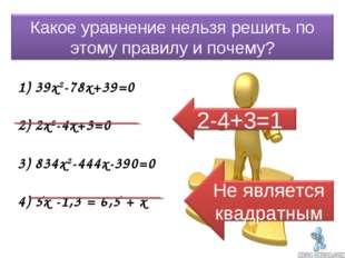 39х2-78х+39=0 2х2-4х+3=0 834х2-444х-390=0 5х -1,3 = 6,5 + х