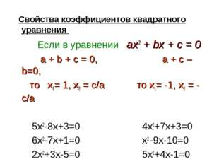 Свойства коэффициентов квадратного уравнения Если в уравнении ax2 + bx + c =