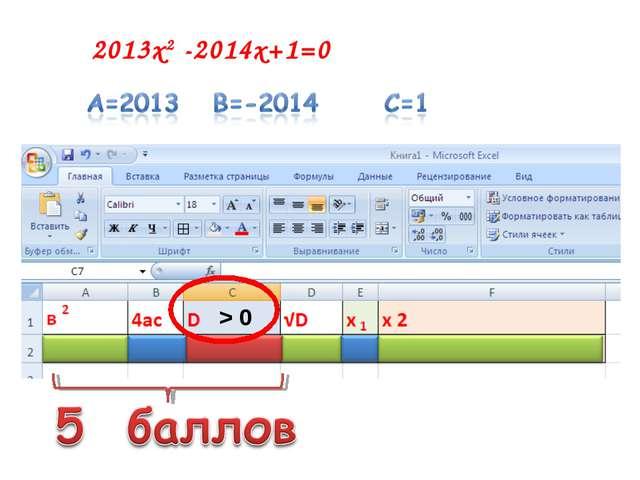 2013х2 -2014х+1=0 > 0