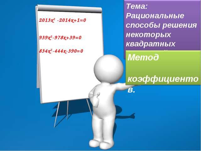 939х2-978х+39=0 834х2-444х-390=0 2013х2 -2014х+1=0