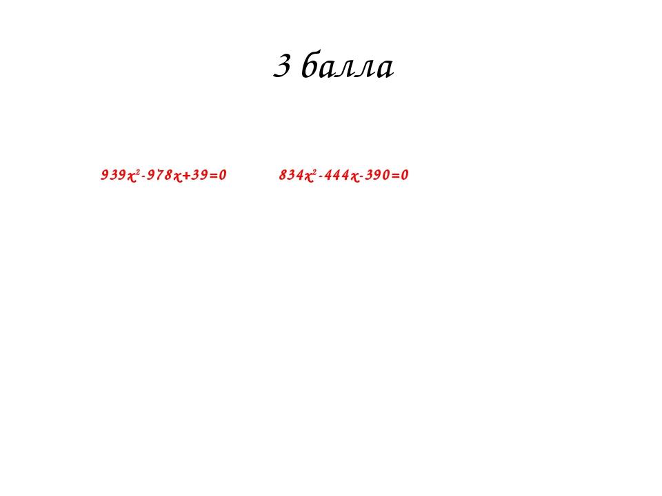 3 балла 939х2-978х+39=0 834х2-444х-390=0