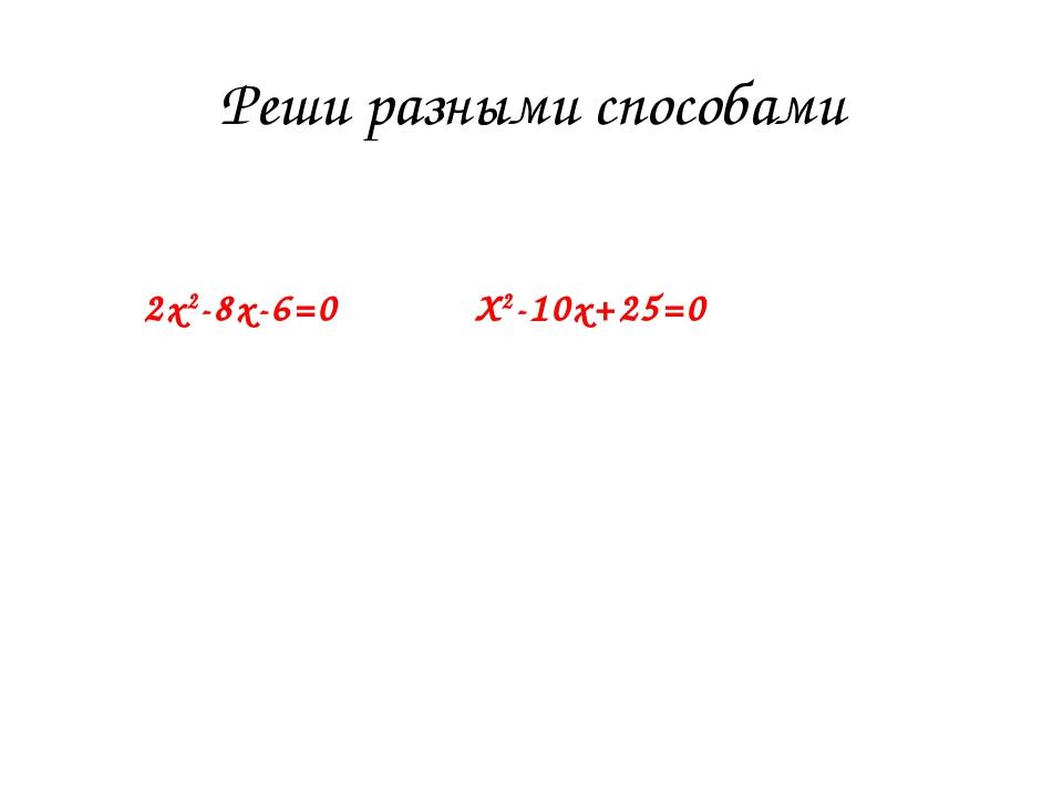 Реши разными способами 2х2-8х-6=0 Х2-10х+25=0