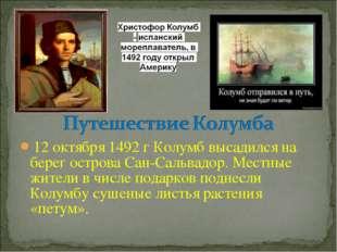 12 октября 1492 г Колумб высадился на берег острова Сан-Сальвадор. Местные жи