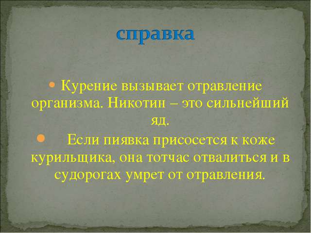 Курение вызывает отравление организма. Никотин – это сильнейший яд.  Курение...