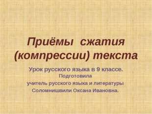 Приёмы сжатия (компрессии) текста Урок русского языка в 9 классе. Подготовила