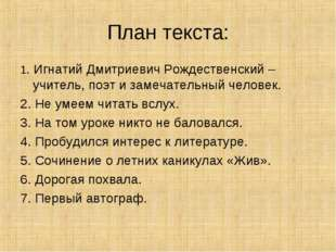 План текста: 1. Игнатий Дмитриевич Рождественский – учитель, поэт и замечател