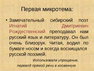 Первая микротема: Замечательный сибирский поэт Игнатий Дмитриевич Рождественс