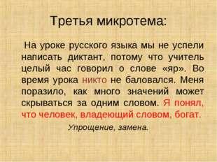 Третья микротема: На уроке русского языка мы не успели написать диктант, пото