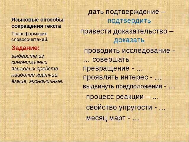 Языковые способы сокращения текста дать подтверждение – подтвердить привести...