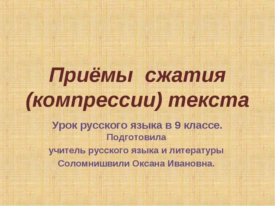 Приёмы сжатия (компрессии) текста Урок русского языка в 9 классе. Подготовила...