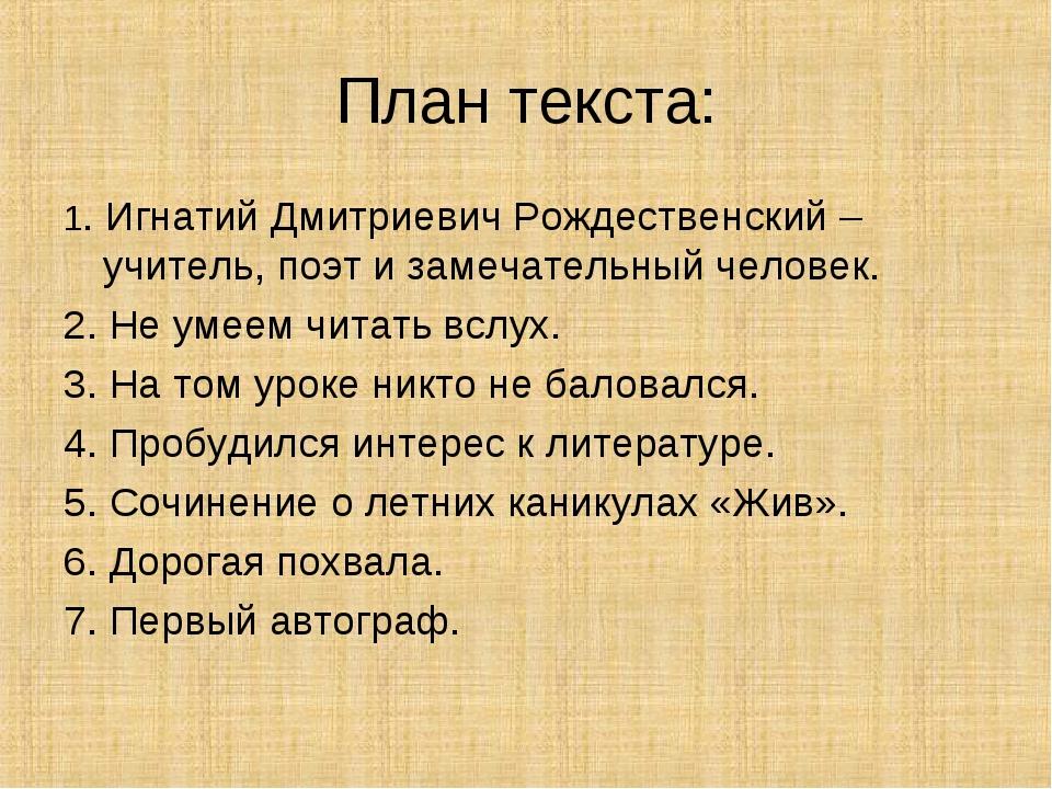 План текста: 1. Игнатий Дмитриевич Рождественский – учитель, поэт и замечател...