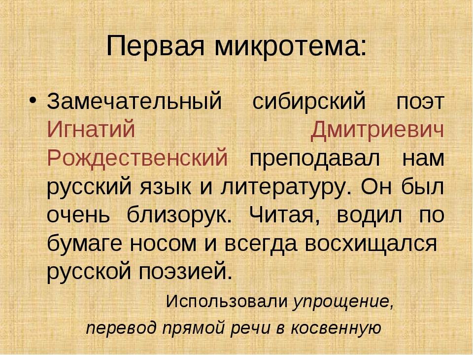 Первая микротема: Замечательный сибирский поэт Игнатий Дмитриевич Рождественс...