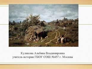 Куликова Альбина Владимировна учитель истории ГБОУ СОШ №457 г. Москвы