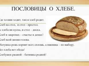 ПОСЛОВИЦЫ О ХЛЕБЕ. Где хозяин ходит, там и хлеб родит. Хлеб на стол, и стол -