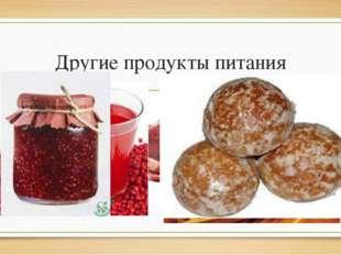 Другие продукты питания