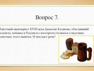 Вопрос 7. Известный авантюрист XVIII века Джакомо Казанова, объездивший полсв