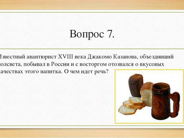 Вопрос 7. Известный авантюрист XVIII века Джакомо Казанова, объездивший полсв...