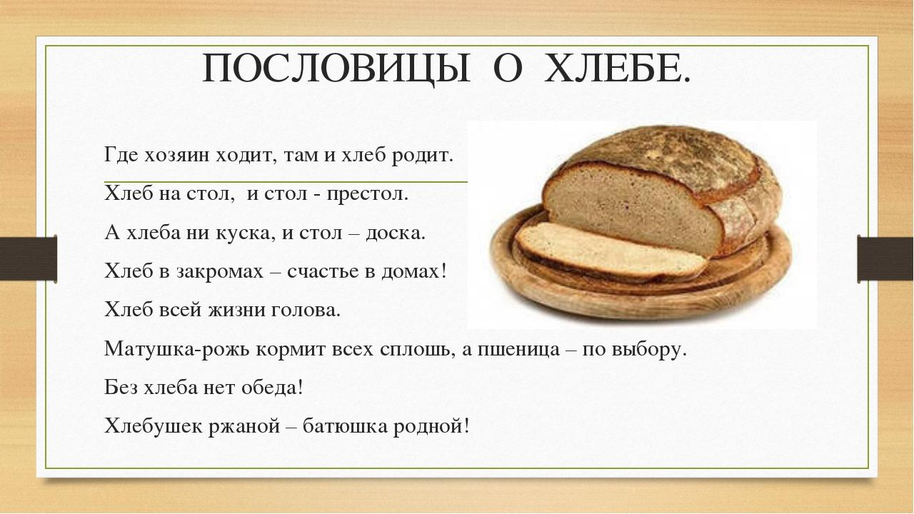 ПОСЛОВИЦЫ О ХЛЕБЕ. Где хозяин ходит, там и хлеб родит. Хлеб на стол, и стол -...