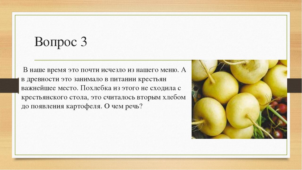 Вопрос 3 В наше время это почти исчезло из нашего меню. А в древности это зан...