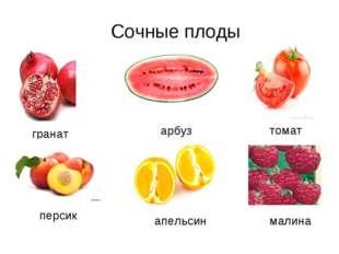 гранат томат виноград персик малина апельсин арбуз Сочные плоды