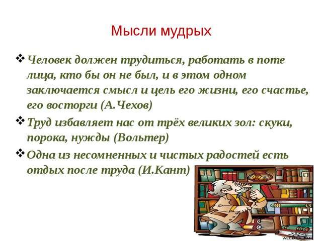 Мысли мудрых Человек должен трудиться, работать в поте лица, кто бы он не бы...