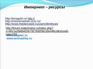 http://forum.materinstvo.ru/index.php?s=d0c1a26d8e62fe7927b9208c2de446cd&show