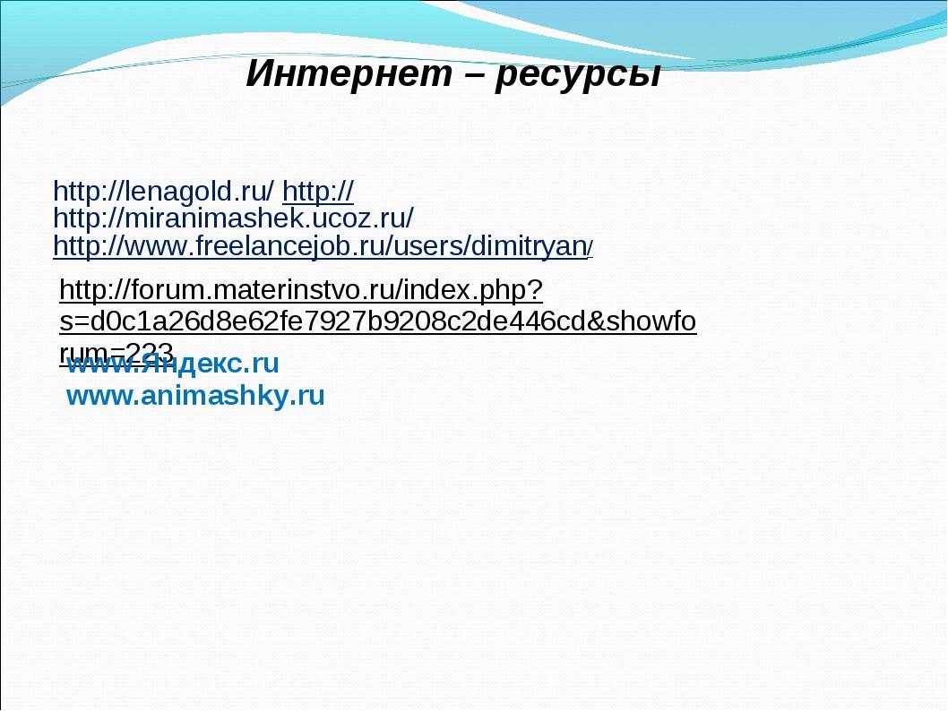 http://forum.materinstvo.ru/index.php?s=d0c1a26d8e62fe7927b9208c2de446cd&show...