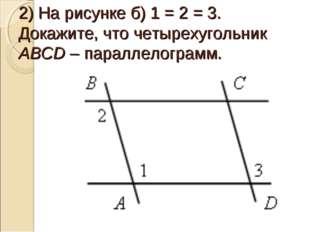 2) На рисунке б) 1 = 2 = 3. Докажите, что четырехугольник АВСD – параллелогра