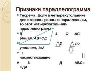 Признаки параллелограмма Теорема :Если в четырехугольнике две стороны равны и