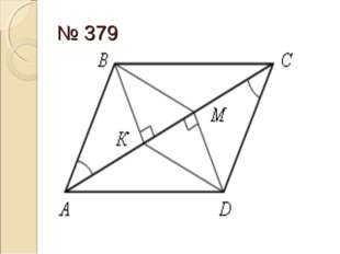 № 379