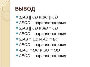 ВЫВОД 1)АВ || СD и ВС || СD АВСD – параллелограмм 2)АВ || СD и АВ = СD АВСD –